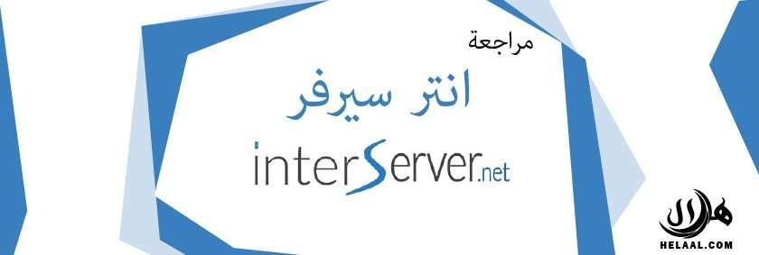 انترسيرفر Interserver