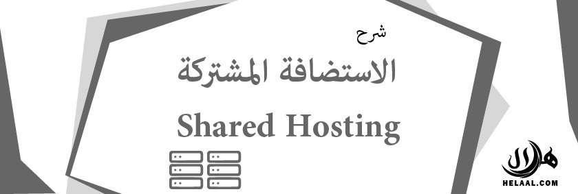 الاستضافة المشتركة Shared Hosting