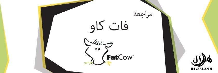 فات كاو Fat Cow