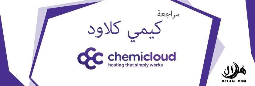 ChemiCloud كيمي كلاود