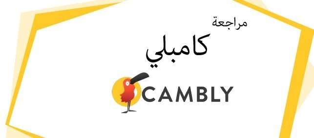 كامبلي