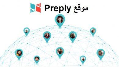 موقع Preply