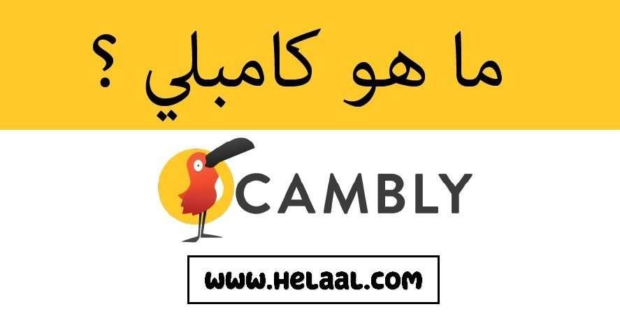 ما هو كامبلي